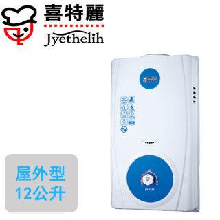 【喜特麗】JT-5312A--屋外RF式熱水器(12公升)(液化瓦斯)