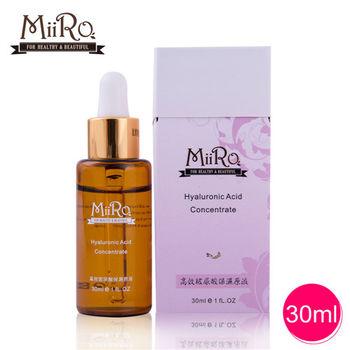 MiiRo米蘿 高效玻尿酸保濕原液30ml