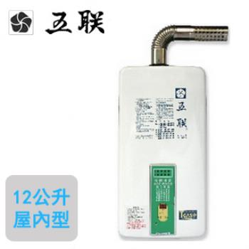 【五聯】ASE-5993(屋內大廈型數位恆溫熱水器 12L)(天然瓦斯)