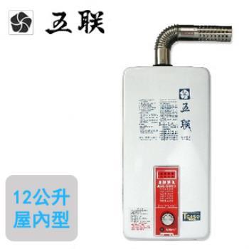 【五聯】ASE-5883(屋內大廈型強制排氣熱水器 12L)(液化瓦斯)