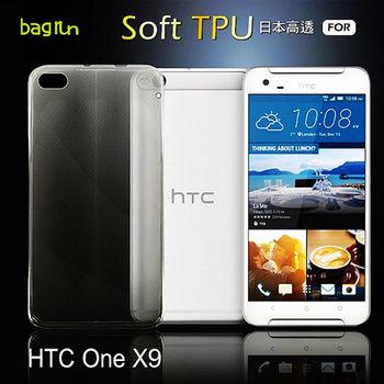 Bagrun HTC X9日本薄選[不沾黏]TPU手機保護套