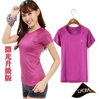 【戶外趣】愛爾蘭品牌 女款萊卡彈力反光排汗衣(C632321-紫色 歐規)