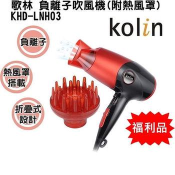 《福利品》【Kolin歌林】負離子吹風機(附熱風罩)KHD-LNH03