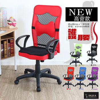 【DIJIA】艾瑪骨頭護腰電腦椅/辦公椅(五色可選)