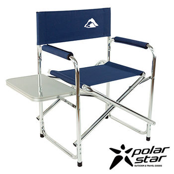 PolarStar 導演椅/附側桌 P15737