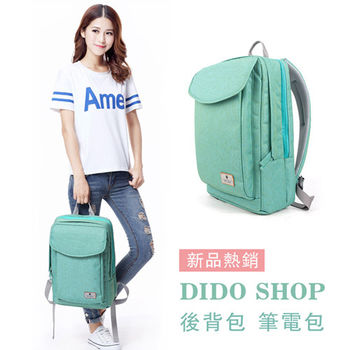 Dido shop 14吋韓風簡約翻蓋式筆電後背包 (BK083)