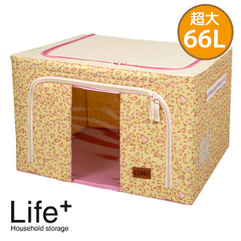 【Life Plus】日系心型豹紋鋼骨收納箱-66L(米黃)