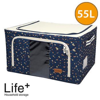 【Life Plus】日系心型豹紋鋼骨收納箱-55L(深藍)