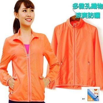 【戶外趣】美國品牌 女款多微孔涼爽亮麗防曬外套(C453331 橘紅)