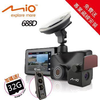 【Mio】MiVue 688D_送專業藏線服務_大光圈前後雙鏡頭GPS 行車記錄器