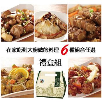 【村子口】道地農村功夫菜料理(任選6包/禮盒組)
