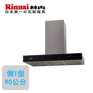 【林內Rinnai】RH-9120(倒T型排油煙機90cm)