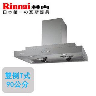 【林內Rinnai】RH-9173--雙倒T全直流變頻抽油煙機(90CM)