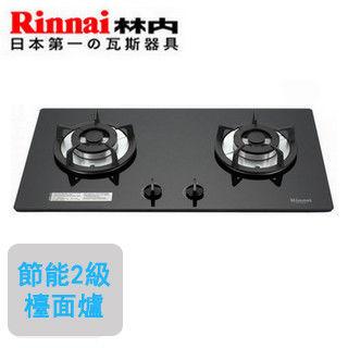 【林內Rinnai】RB-202GH-雙口玻璃防漏檯面爐(黑玻璃)(天然瓦斯)