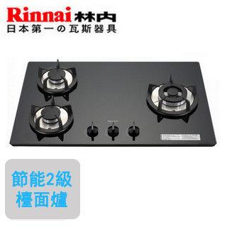 【林內Rinnai】RB-302GH-三口玻璃防漏檯面爐(黑玻璃)(天然瓦斯)
