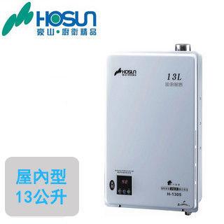 【豪山HOSUN】H-1305FE--13公升數位恆溫強制排氣熱水器(液化瓦斯)