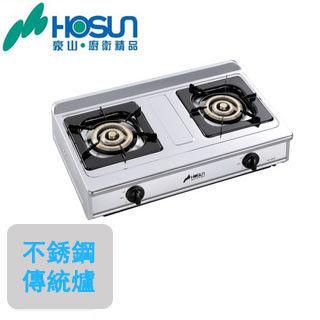 【豪山HOSUN】SC-2050--傳統式瓦斯爐(天然瓦斯)