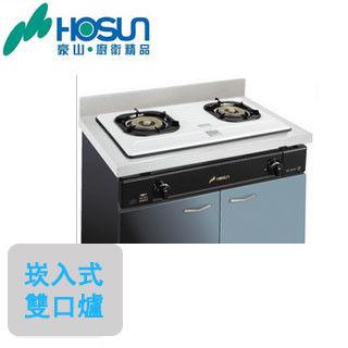 【豪山HOSUN】SK-2035--歐化崁入式雙口爐(不銹鋼)(液化瓦斯)
