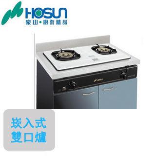 【豪山HOSUN】SK-2035--歐化崁入式雙口爐(不銹鋼)(天然瓦斯)