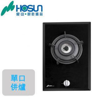【豪山HOSUN】SB-1020--單口併爐(液化瓦斯)