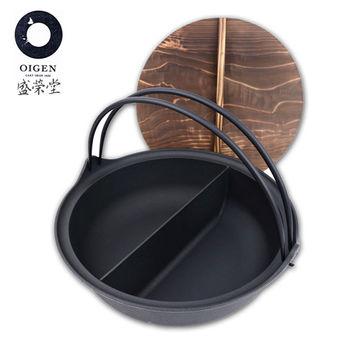 【盛榮堂】南部鐵器-雙柄提把鴛鴦鑄鐵鍋/圍爐湯鍋28cm-附燒杉木蓋‧日本製