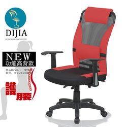 DIJIA卡迪那電腦椅/辦公椅(五色可選)
