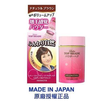 日本原裝 柳屋疏髮纖維粉末