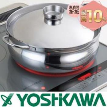YOSHIKAWA日本不銹鋼IH對應丸型關東煮火鍋25cm