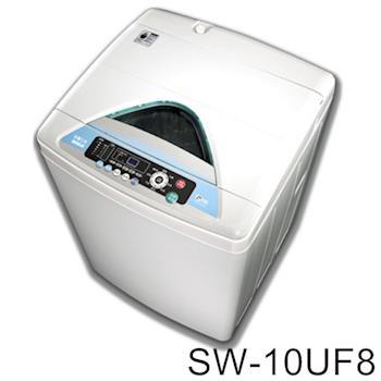 好禮送【SANLUX台灣三洋】10KG單槽洗衣機SW-10UF8