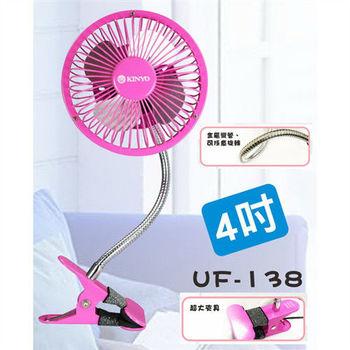 【KINYO】USB供電4吋夾式鋁葉風扇(UF-138)