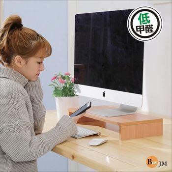 BuyJM 櫸木色低甲醛防潑水桌上置物架/螢幕架