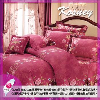 【KOSNEY】浪漫典雅紅 雙人活性精梳棉六件式床罩組台灣製
