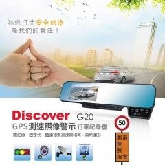 飛樂 Discover G20 4.3吋 1080P GPS 測速照相警示後視鏡型行車紀錄器