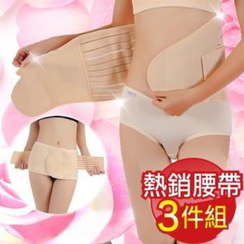 【A+Courbe】超彈力舒適寬版纖體束腹挺背護腰帶(2件組再贈骨盆美體帶)