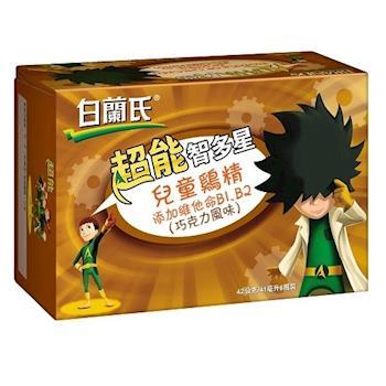 白蘭氏兒童雞精(巧克力口味)42g*72入