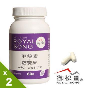 【御松田】甲殼素+藤黃果膠囊(買一送一)