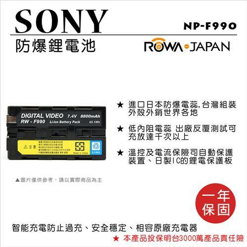 ROWA 樂華 For SONY NP-F990 RW-F990 攝影機專用電池