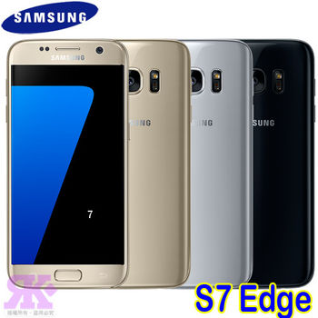 Samsung Galaxy S7 Edge 32G/4G G935FD -贈專用皮套+三星原廠2A旅充組+韓版收納包
