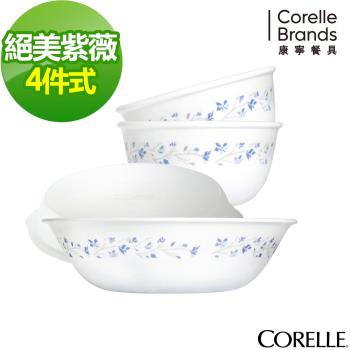 CORELLE 康寧絕美紫薇4件式餐碗組(D01)
