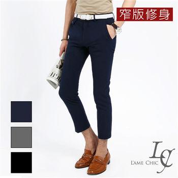 L AME CHIC 簡約百搭西裝九分褲(現貨-黑/藍)