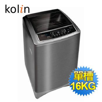 送晶工風扇【Kolin歌林】16公斤單槽全自動洗衣機BW-16S01(含基本安裝)