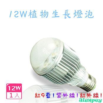 【君沛光電】室內植栽 LED 12W/12瓦 植物生長燈泡 植物燈泡(紅9藍1紫外線1紅外線1)