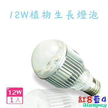 【君沛光電】室內植栽 LED 12W/12瓦 植物生長燈泡 植物燈泡(紅8藍4)