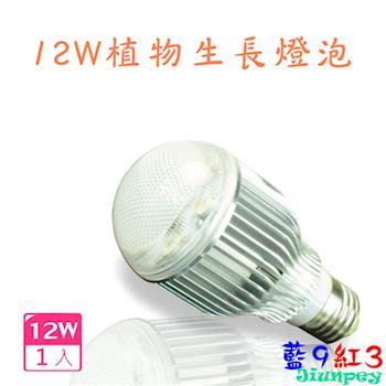 【君沛光電】植物燈泡 LED 12W/12瓦 植物生長燈泡 台灣製造(紅3藍9)