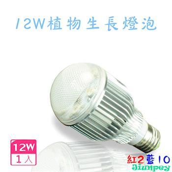 【君沛光電】植物燈泡 LED 12W/12瓦 植物生長燈泡 保固一年(紅2藍10)