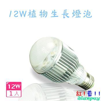 【君沛光電】植物燈泡 LED 12W/12瓦 植物生長燈泡 台灣製造(紅1藍11)