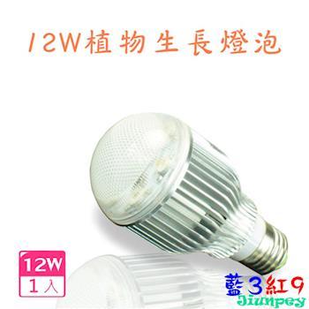 【君沛光電】室內植栽 LED 12W/12瓦 植物生長燈泡 植物燈泡(紅9藍3)