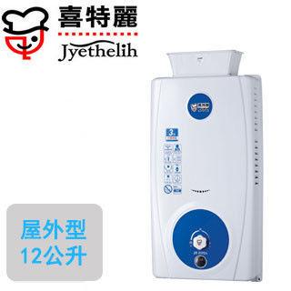 【喜特麗】JT-5592A--屋外RF式熱水器(12公升)(液化瓦斯)