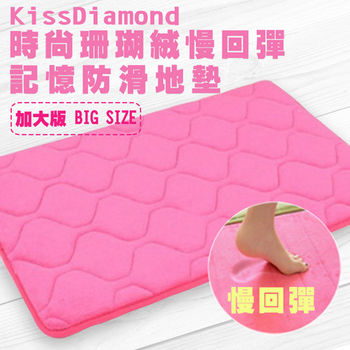 【KissDiamond】時尚格紋超彈性海綿瞬間吸水止滑地墊(40X60公分-玫紅)