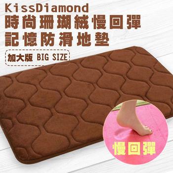 【KissDiamond】時尚格紋超彈性海綿瞬間吸水止滑地墊(40X60公分-咖啡)